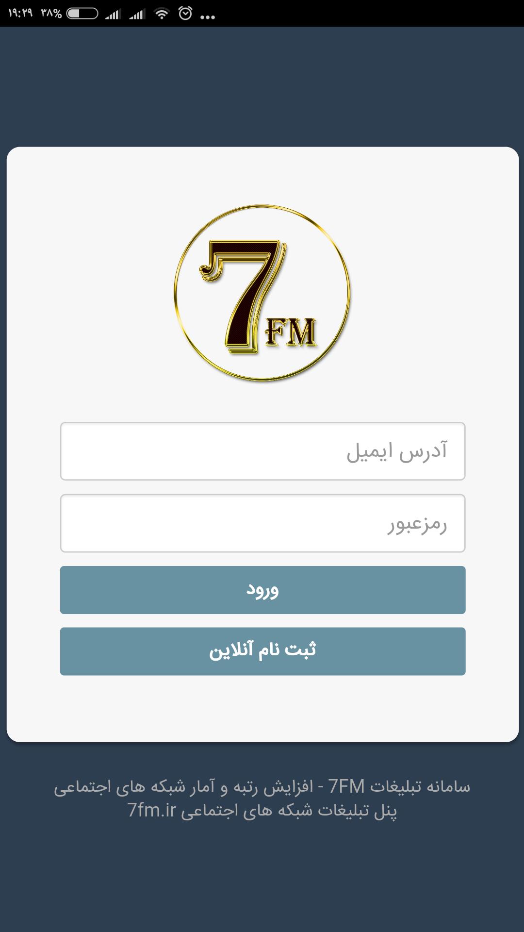 پنل تبلیغات شبکه های اجتماعی 7fm