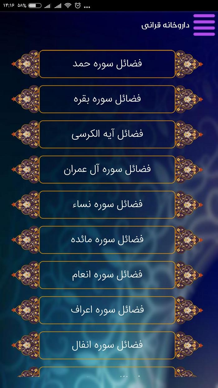 داروخانه قرآنی